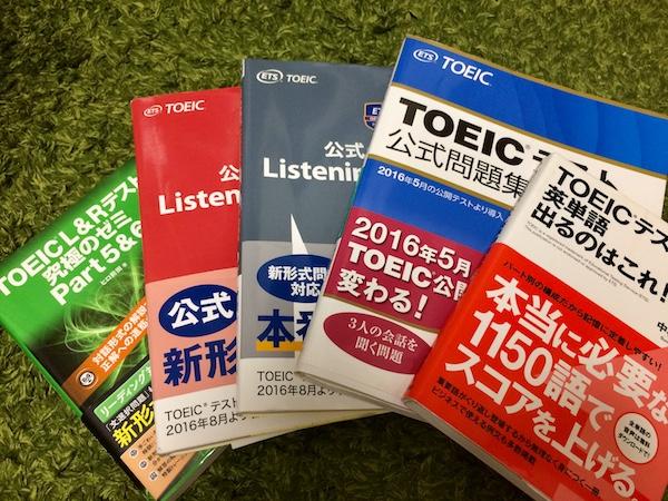 TOEIC700レベル 勉強方