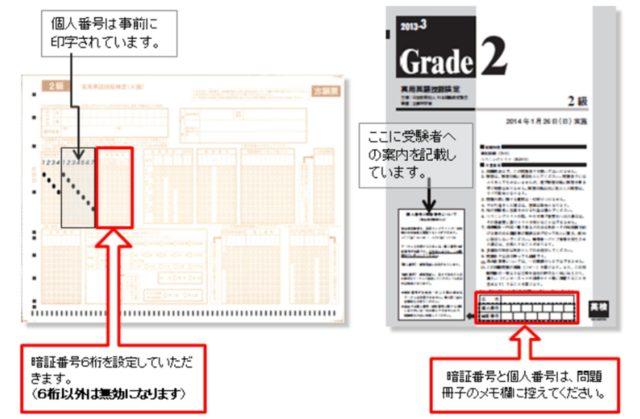 英検一次試験合否閲覧に必要な個人番号と暗証番号って何?