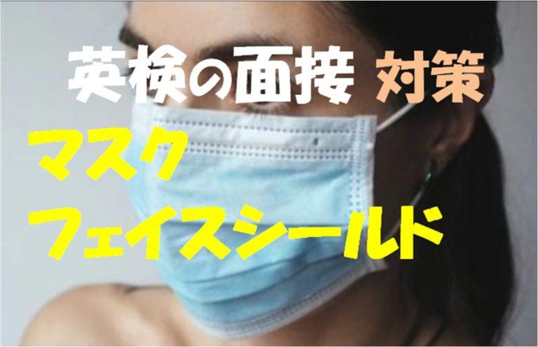 英検面接のマスク・フェイスシールド対策