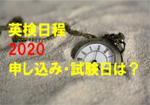 2020英検日程・申し込み