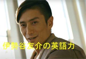 伊勢谷友介の英語力