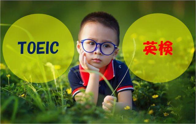 英検とTOEICの比較!メリットとデメリットとは