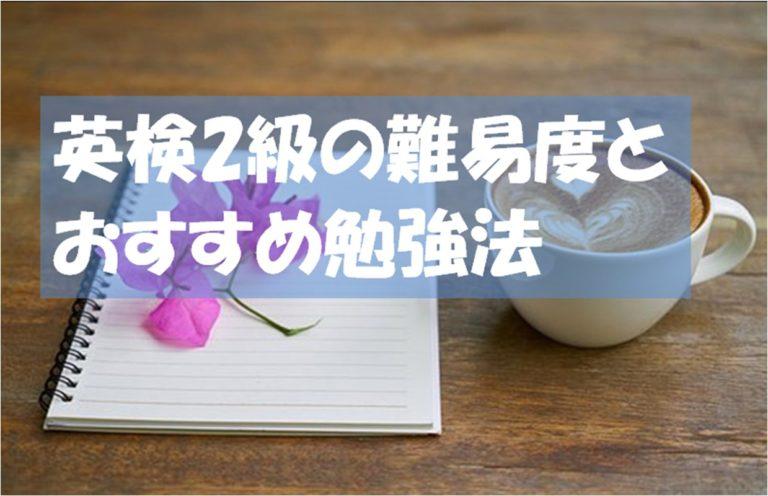 英検2級の難易度とおすすめ勉強法