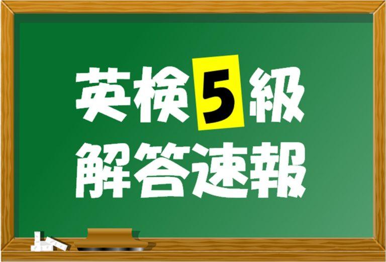 英検5級解答速報公開日と合格基準点