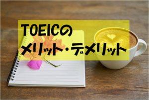 英検とTOEICの比較!メリットとデメリット