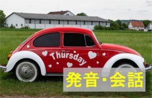 木曜日「Thursday」の英語発音・会話