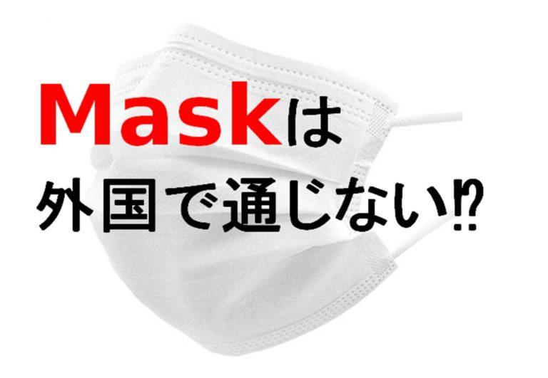 「マスク」の正しい英語表現