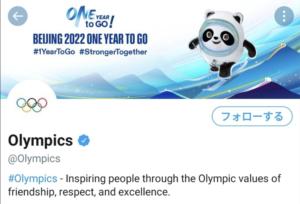 オリンピックツイッターのヘッダーが変わった