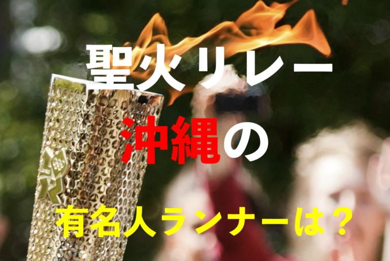 沖縄の有名人聖火ランナーは誰?