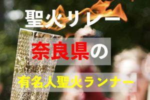 奈良県の聖火ランナー!有名人は誰が走る?