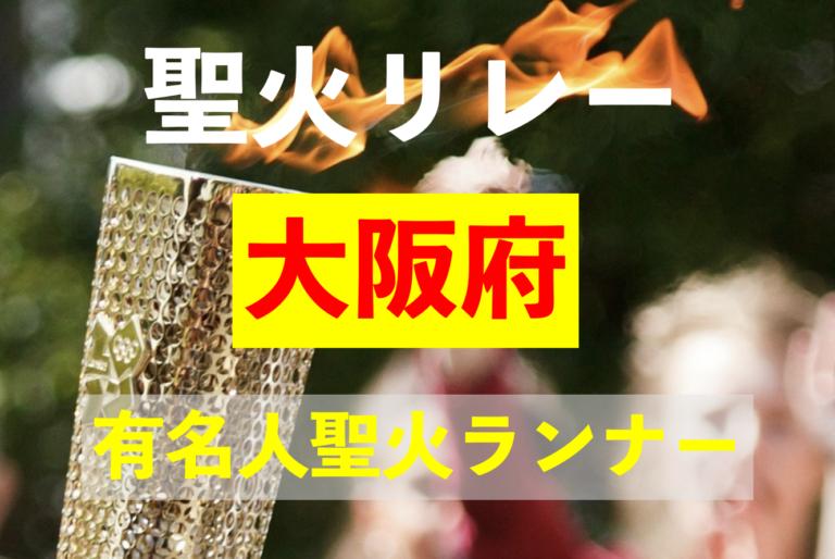 大阪の有名人聖火ランナーは誰?