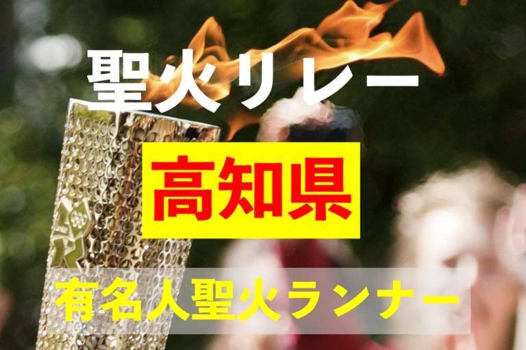 高知県の有名人聖火ランナーは誰?