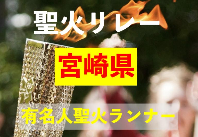 宮崎県の聖火リレーを走る有名人は誰?